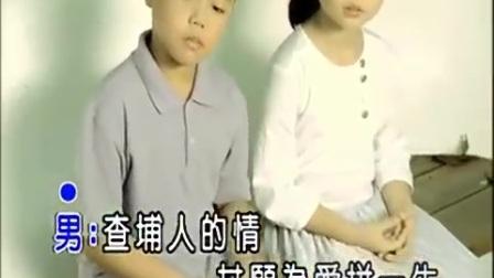 张政雄 薛佩洁-男人情女人心
