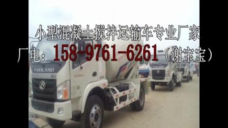 桂林5方混凝土搅拌车价格表-4方福田水泥搅拌车视频-汨罗搅拌车工作视频