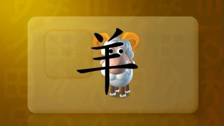 """洪恩识字:认识汉字""""羊"""""""