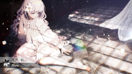 月代 彩 (Tsukishiro Hikari) - Illumi (Diverse System - AD PIANO IV -monochrome-)