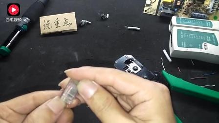 几分钟看懂4芯网线的接法