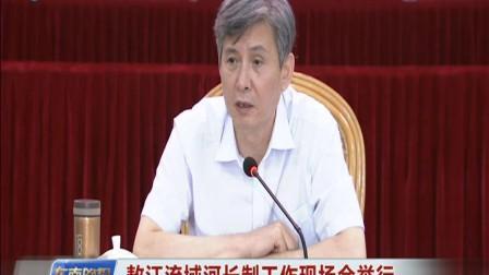 敖江流域河长制工作现场会举行 东南晚报 170609