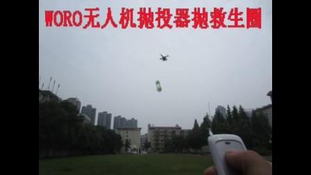 无人机抛投器精灵抛洒食品饮料
