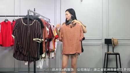 6月10日 杭州优e购服饰(小衫系列)多份 50件 998元【注:不包邮】