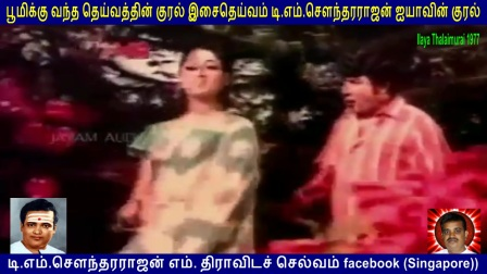 ILAYA THALAIMURAI  1977  T M Soundararajan Legend  song  2