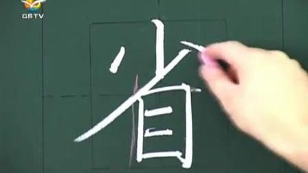写字6 书法 胡一帆 快乐习字 弟子规 晨则省 昏则定(流畅)