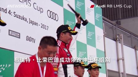 2017奥迪R8 LMS杯日本铃鹿站第四回合精彩花絮