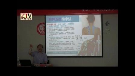 中医教学-张振宇肩胛五区推拿法