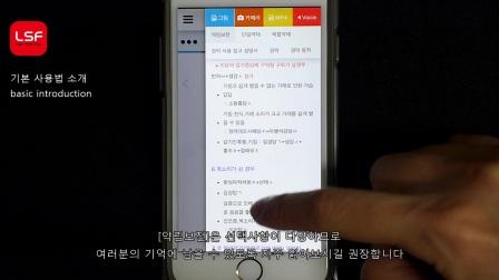 LSF 기본 사용법 소개
