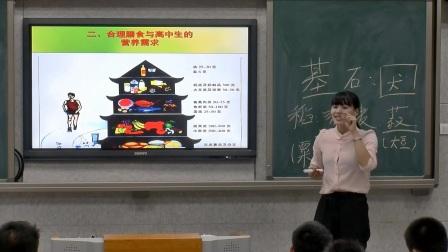 营养与运动-高中体育与健康人教版-江西省鹰潭市第一中学