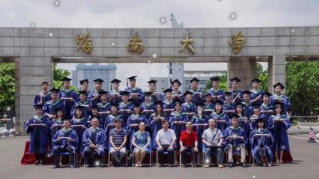 海南大学经济管理学院2015级在职农业硕士毕业纪念