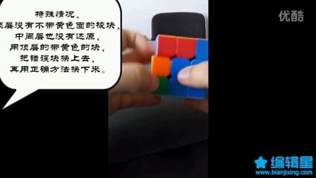 只用一个公式还原三阶魔方(适用初学者)_标清