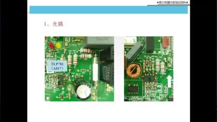 格力变频空调维修技术视频教程-格力变频空调常见故障维修