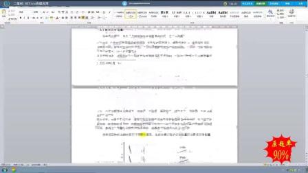 全国计算机二级MSoffice高级应用考试真题24_1