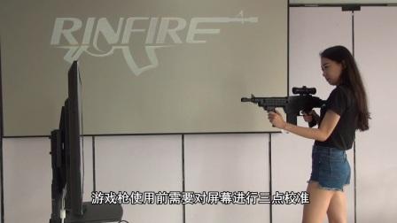 连接PlayStation、XBox - RinFire锐火体感游戏枪系列教学视频