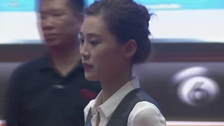 2017世界九球中国公开赛决赛 刘莎莎 vs. 陈思明