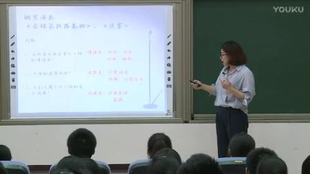 人音版高中音乐鉴赏《爵士乐》教学视频(大连理工大学附属高级中学)