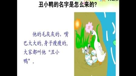 二年级下册语文第七单元第28课《丑小鸭》二(3)班妥灵