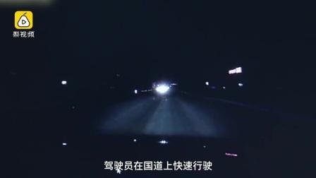小车夜间撞上路人,驶到跟前才看见