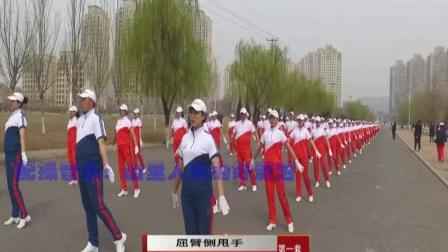 中国大金操第一套歌词版