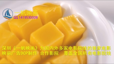 一帆映画影院映前广告转换DCP打包-光明赏味湖南江西15s_(new)