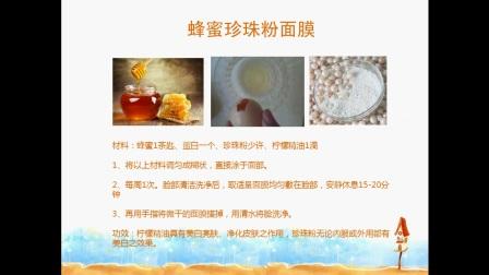 蜂蜜和珍珠粉做成面膜涂到脸上, 居然暗斑全无, 年轻25岁!
