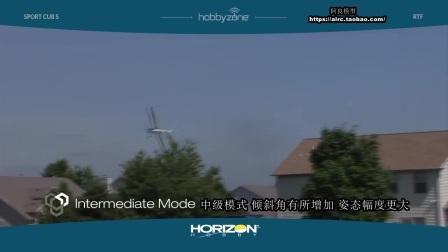 美国地平线SportCubS带自稳平衡仪迷你飞机飞行航模