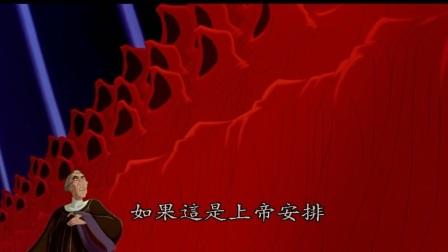 迪斯尼动画片《钟楼怪人》片段(中文演唱:杨小勇)