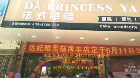 汕尾达妃雅蛋糕加盟店开业啦