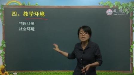 教育心理学-21-冀芳_标清
