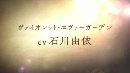 《紫罗兰永恒花园》PV1
