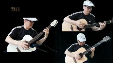 卡普里岛 吉他独奏