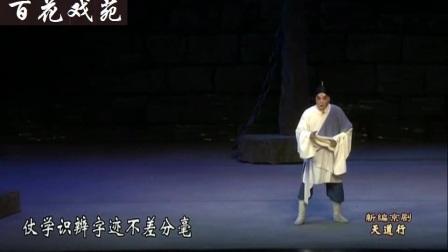 新编京剧《天道行》(朱福主演)