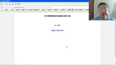 河南省信息技术能力提升培训入门