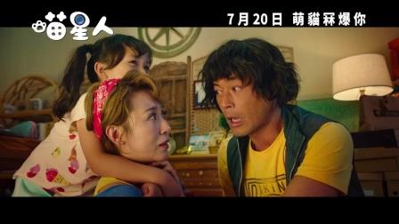 《喵星人》最新预告片!!!!  7月14日全国公映