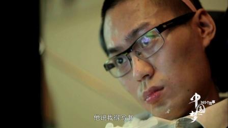 《中国梦-365个故事》之渐冻人