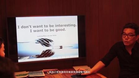 【元泽设计 张祐铨】2017中国设计菁英之旅 参访元泽设计建案 花絮影片