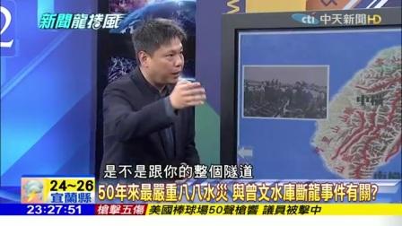 《新聞龍捲風》2017.06.14---8