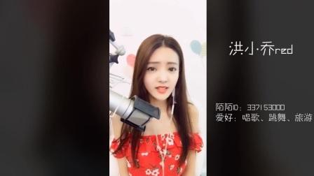 爱播娱乐——中国萌妹子洪小乔演唱《童话镇》(18岁以上勿进)