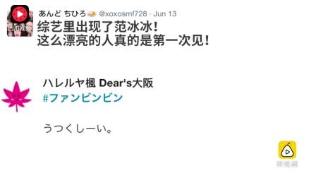 日本综艺节目组偶遇范冰冰, 现场日本人犯花痴