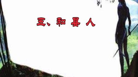 中国境内的远古人类