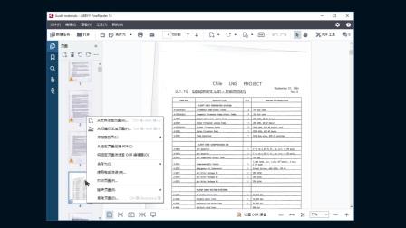 如何从多页PDF文件中提取任何一页?(新手教程)