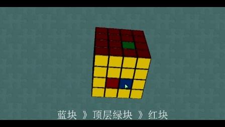 四阶魔方层先法中心块三轮换演示