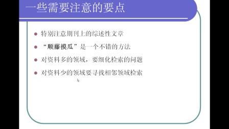 连玉君:文献的收集与研读(下)