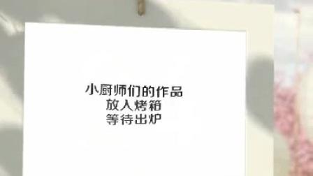 """""""爱的升华""""翼起披萨DIY"""
