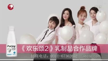纯享酸奶欢乐颂2广告