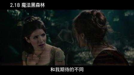 【魔法黑森林】HD中文正式電影預告