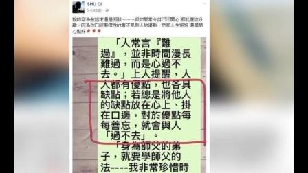 """舒淇结婚仅五个月疑似婚变,老公冯德伦曾被曝有""""家暴""""倾向"""
