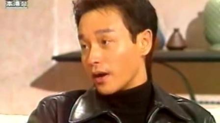 1997年《星空下的倾情》访谈(粤语中字)——张国荣、梁家辉、张曼玉(清晰)