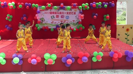 通明幼儿园2017最新幼儿舞蹈大1班《中国功夫》上